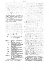 Способ определения влажности содобокситовых смесей (патент 898308)