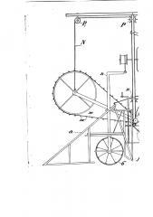 Молотилка для обмолота хлебов на корню (патент 2470)