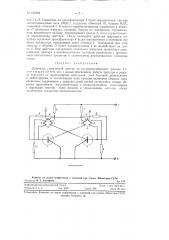 Двоичный статический триггер (патент 124204)