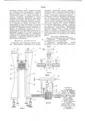 Устройство для нарезания зубчатых шипов (патент 730566)