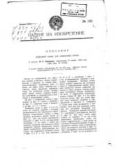Нефтяная топка для комнатных печей (патент 326)