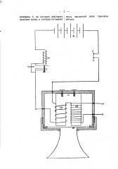 Микрофонное устройство (патент 1644)