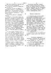 Сепаратор для очистки семян пульсирующим воздушным потоком (патент 899167)