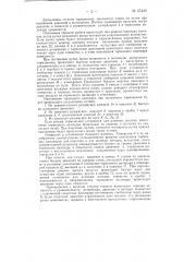 Воздухораспределитель (патент 67429)