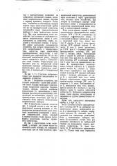 Телефонное устройство (патент 7090)