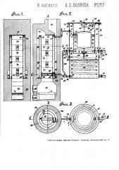 Кипятильник (патент 2957)