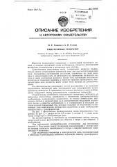 Индукторный генератор (патент 119543)