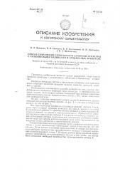 Способ сохранения стерильности запорной арматуры с сальниковыми набивками в бродильных аппаратах (патент 124762)