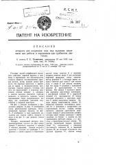 Аппарат для получения газа под высоким давлением для работы в поршневом или турбинном двигателе (патент 387)