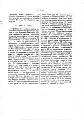 Устройство для автоматического выключения оборванного трамвайного провода (патент 1353)