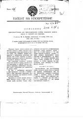 Приспособление для присоединения стойки полевого колеса плуга к главной оси передка (патент 1903)
