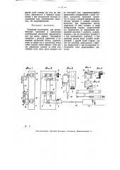 Рычажный выключатель для автоматического включения и выключения электрических двигателей, предназначенных для завода гиревых телеграфных аппаратов (патент 7111)