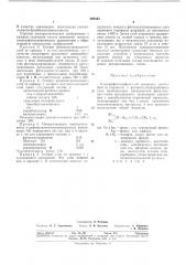 Электрофотографический материал (патент 290582)