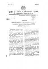 Способ внутреннего и внешнего хонингования (патент 65205)