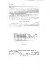 Фотоэлектронный умножитель (патент 124560)