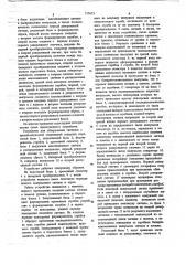 Устройство для обнаружения сигналов с времяимпульсной модуляцией (патент 717673)