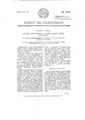 Способ приготовления зеленой медной малярной краски (патент 5798)
