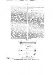 Приспособление к револьверу для стрельбы дробинками при помощи вставляемых в барабан гладкоствольных патрончиков и нарезного вкладного ствола, вставляемого в ствол револьвера (патент 5360)