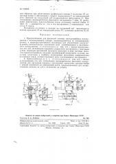 Приспособление для фасонной заточки многолезвийных инструментов (патент 123048)