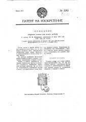 Опорное колесо для ножек мебели (патент 2292)