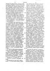 Устройство для сдвига информации (патент 898505)