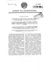 Устройство для приключения и прокладки соединительных проводов в телефонных искателях (патент 7541)
