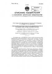 Способ изготовления пакетов медицинской ваты и установка для осуществления способа (патент 123870)