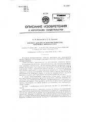 Автомат для изготовления брикетов, например мясного рагу (патент 123047)