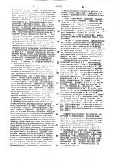 Дифференциально-фазная защита электроустановки (патент 896711)
