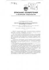 Способ измерения плотности конденсата балансовых установок (патент 120028)