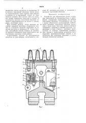 Устройство для образования пустот в изделии (патент 292781)