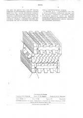 Насадка пластинчатая для тёплол\ассообменных аппаратов (патент 291728)