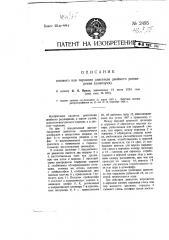 Газовый или паровой двигатель двойного расширения (компаунд) (патент 2495)