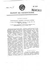 Автоматический пожарный сигнальный прибор (патент 1524)