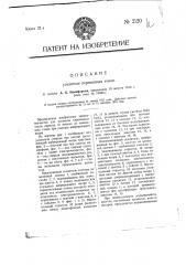 Усилитель переменных токов (патент 2120)