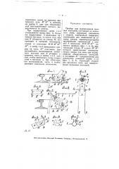 Прибор для выдергивания путевых костылей (патент 5172)