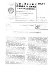 Розеточныи контакт коламутационного аппарата (патент 291254)