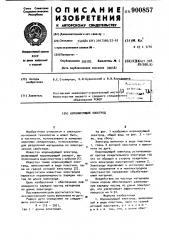 Коронирующий электрод (патент 900857)