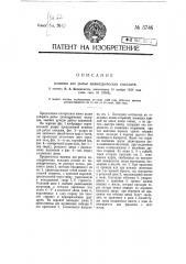 Машина для рытья цилиндрических колодцев (патент 5746)