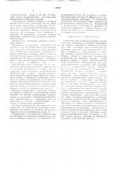 Устройство для измерения толщины диэлектрических покрытийв^:.->&:.о,озная' '. т