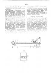 Устройство для автоматичческой сварки (патент 292746)