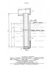 Газлифт для транспортировки расплава (патент 897862)