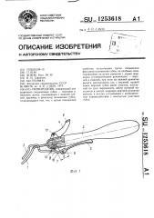 Сковородник (патент 1253618)
