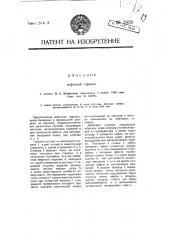 Нефтяная горелка (патент 5950)