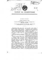 Затвор вагонного люка (патент 667)