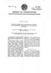 Тепловой электрический измерительный прибор для суммирования показаний силы тока при ряде включений (патент 6619)