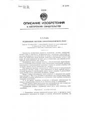 Подвижная система электромагнитного реле (патент 123194)