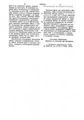 Дисковая фреза для планетарного фрезерования (патент 899286)