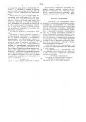 Устройство для изготовления витых изделий с переменным направлением свивки (патент 897911)