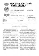 Электродинамический вибростенд (патент 293189)